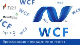 WCF Essential. Урок 3. Проектирование и определение контрактов.