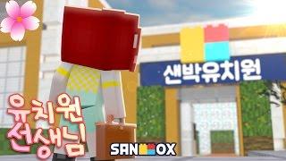 샌박유치원 선생님이 된 플레르! 첫 출근, 벚꽃반 아이들을 만나다 두근두근[샌박유치원 선생님#1 마인크래프트]Minecraft - [플레르TV]