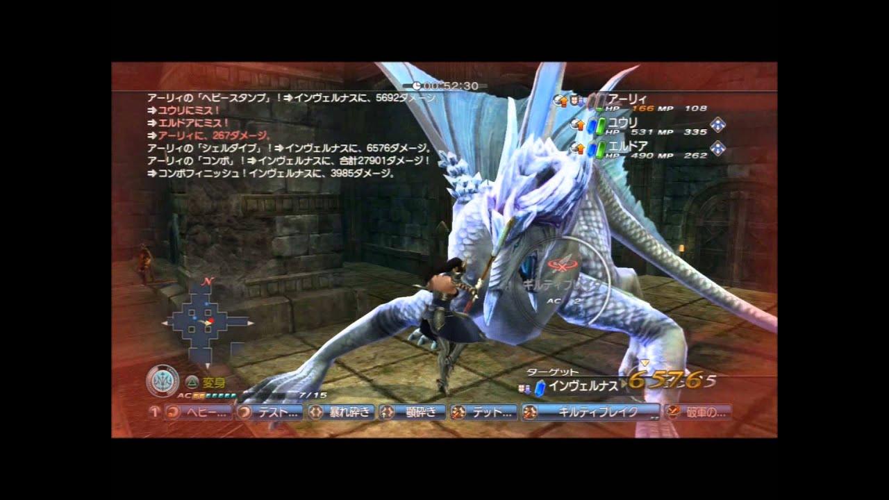 白騎士物語-光と闇の覚醒- 群竜2...