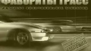 Форсаж 8 Фавориты Трасс ► Первый Гимн Всех Автомобилистов 🎧 Новый Рэп на Русском
