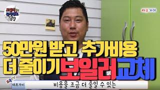 """""""보일러  교체, 정부 지원금 20만원-50만…"""