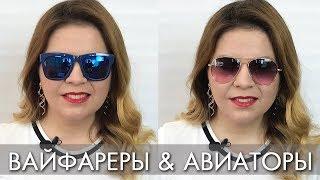 видео Женские очки