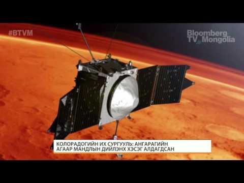 Колорадогийн Их Сургууль: Ангарагийн агаар мандлын 80-90 хувь нь устсан