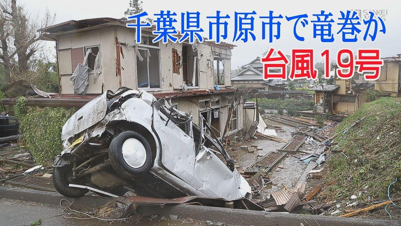 台風 19 号 千葉 市