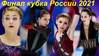 Финал кубка России 2021 КТО ГЛАВНЫЙ ФАВОРИТ