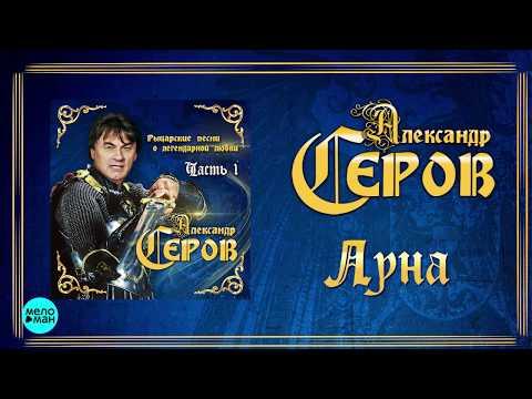 Александр Серов - Луна Альбом Рыцарские песни о легендарной любви