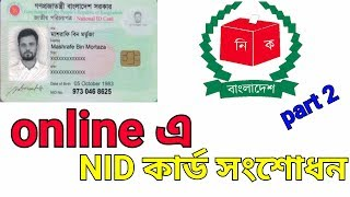 NID CARD | NIRBACHONE COMMOTION | NATIONAL ID CARD | SHONSODON TECHNOLOGY BANGLA CHANNEL
