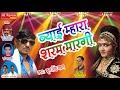 Rajsthani DJ Remix Song 2017 ! BYAI MHARI SHARAM MARGI !! Marwari Dj Song