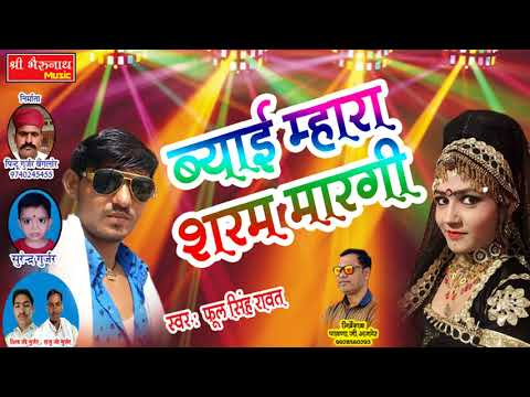 Rajsthani DJ Remix Song 2017 ! BYAI MHARI SHARAM MARGI !! Marwari Dj Song