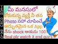 This Person Read Your Mind And What You Thinking Osm app 100 percent real || in telugu || by balu