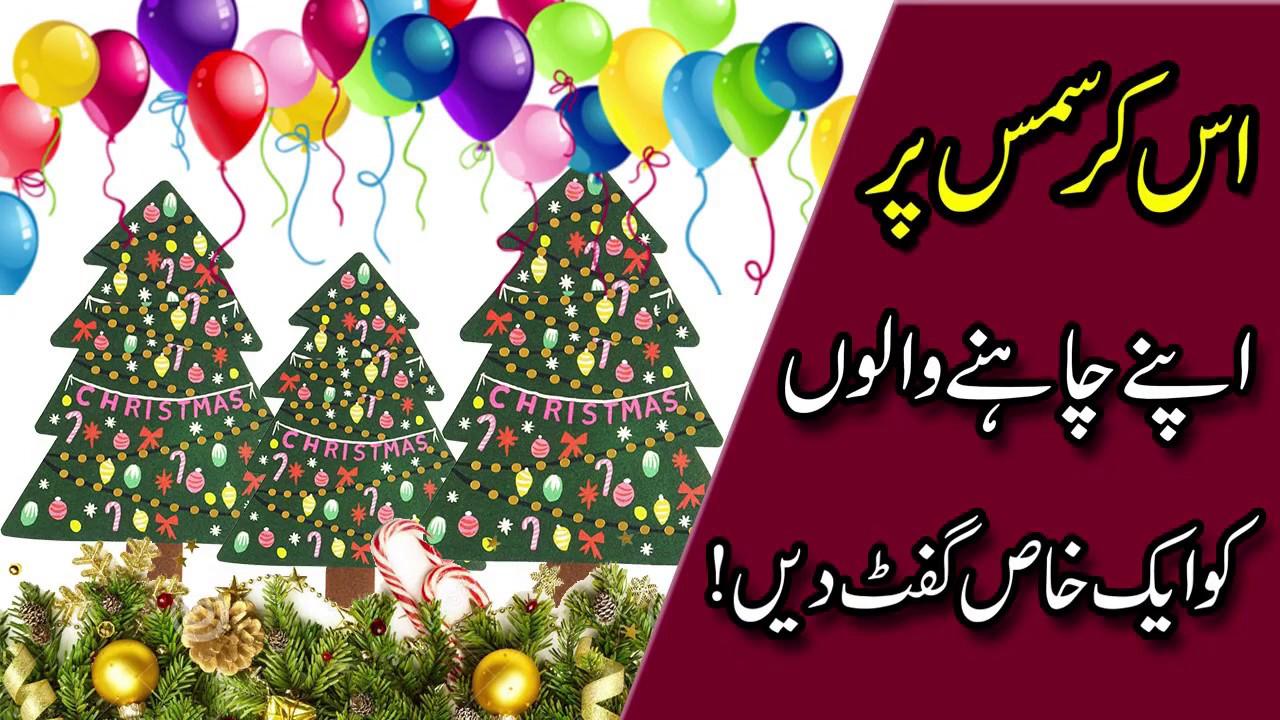 Christmas Tree Gift Card Bananay Ka Tarika Diy Craft Homemade