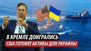 В Кремле доигрались. США готовят активы для Украины