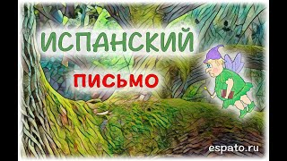 Испанский язык Урок 7 О себе на испанском №5 - письмо (www.espato.ru)