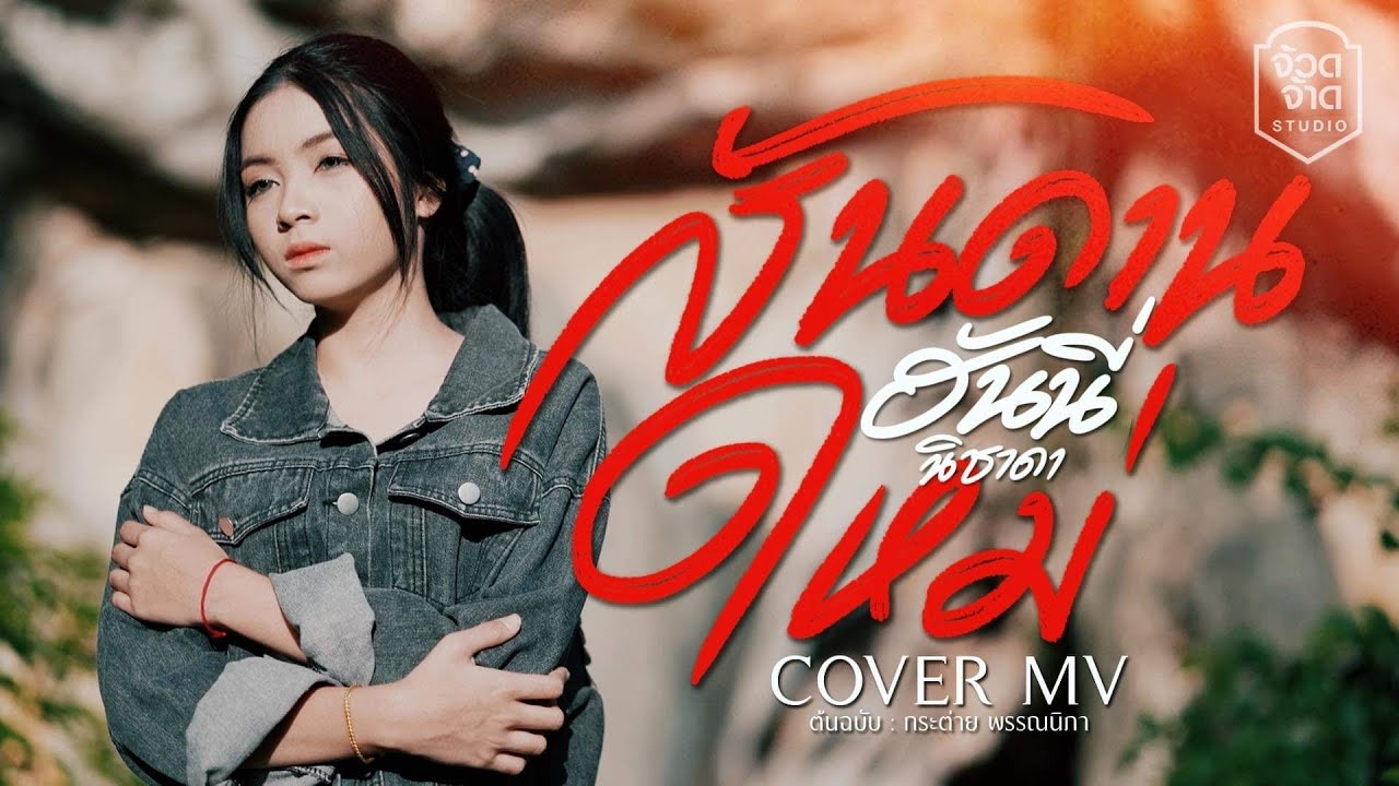 Download สันดานใหม่ -  ฮันนี่ นิชาดา【COVER VERSION】original : กระต่าย พรรณนิภา