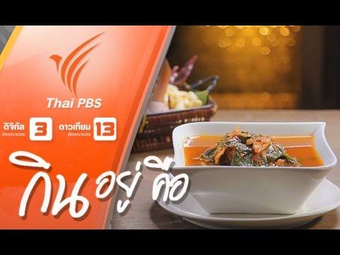 กินอยู่...คือ : แกงผักเชียงดาปลาแห้ง (ศุภณัฐ คณารักษ์) (23 ส.ค. 58)