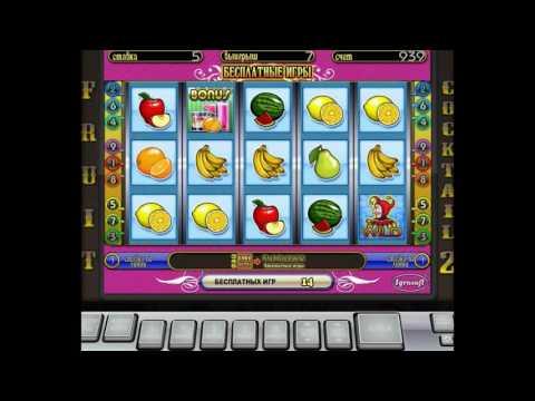 фруктовый коктейль игровые автоматы бесплатно