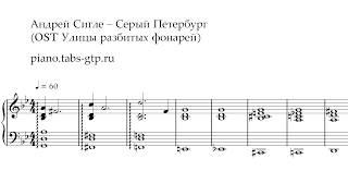 Серый Петербург - Улицы разбитых фонарей - Ноты для Фортепиано