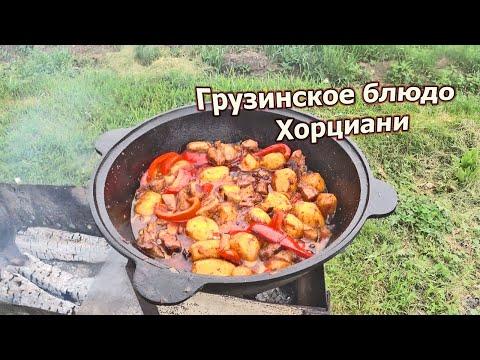 Картошка с мясом и овощами по Грузински. Готовим в казане на костре.