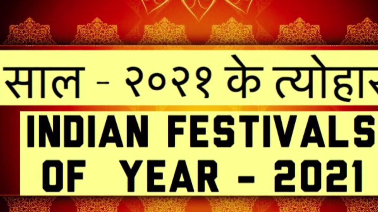 Hindu Calendar 2021 | Calendar 2021 | 2021 Calendar With Hindu