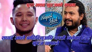 सागर आले बाहिरिएसंगै उडायो सुरज थापाको यस्तो सपना/ Suraj Thapa's Dream About Sagar Ale