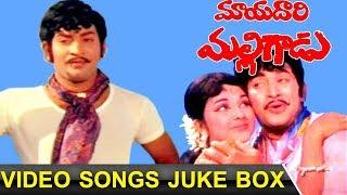 Mayadari Malligadu Movie Video Songs Juke Box   Krishna Ghattamaneni, Jayanthi, Manjula
