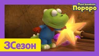 Лучший эпизод Пороро #87 Неуклюжий волшебник   мультики для детей   Пороро