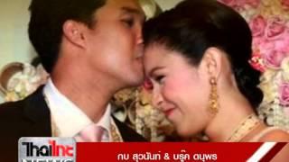 thaithainew 8 คู่รักมาราธอนในตำนาน วงการบันเทิงไทย2