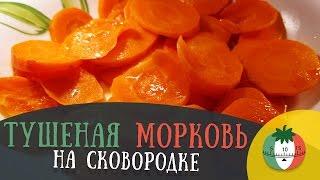 Тушеная морковь НА СКОВОРОДКЕ