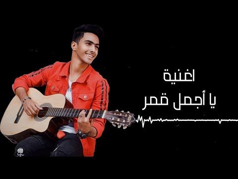 """اغنيه """" يا اجمل قمر 😍 """" احمد جيكا - توزيع اسلام ساسو - اقووي اغنيه في الموسم 2020"""