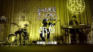 紅河瑪樂團(Red Hippo Band)-田馥甄-小幸運A Little Happiness(我的少女時代 Our Times)-練習版本