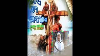 ethiopian orthodox mezmur ante yalkew yihun