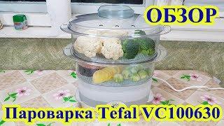 Пароварка Tefal VC100630 обзор