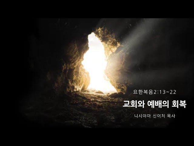 2020/04/12 교회와 예배의 회복(요한복음2:13-22)