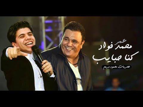 حصريا كليب 'كنا حبايب' عمر محمد فؤاد 2019