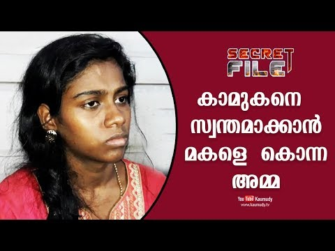 What mother did to daughter for boyfriend | Secret File | EP 251 | Kaumudy TV