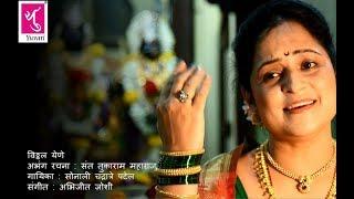 Vitthal Yene | Full Song | Yuvati Music | Sonali Chandratre Patel | Abhijit Joshi
