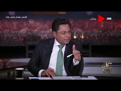 كل يوم - رئيس حزب الشعب الجمهوري: لن نكرر تجربة إئتلاف دعم مصر والتحالف الحالي إنتخابي وليس سياسي  - 02:58-2020 / 7 / 15