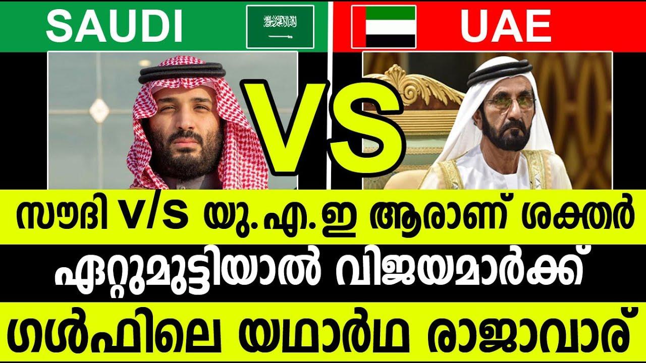 സൗദി അറേബ്യയും യു.എ.ഇ യും ഏറ്റുമുട്ടിയാല് വിജയമാര്ക്ക് ? UAE V/S SAUDI ARABIA Full comparison 2021