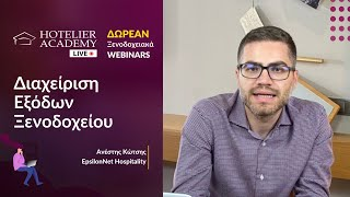 Διαχείριση Εξόδων Ξενοδοχείου by Anestis Kotsis | Live Free Webinars Οκτώβριος 2020