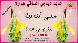 dj chaabi 2016 chaabi alf lila nayda cha3bi nayda hayha chikhat wtra asfi