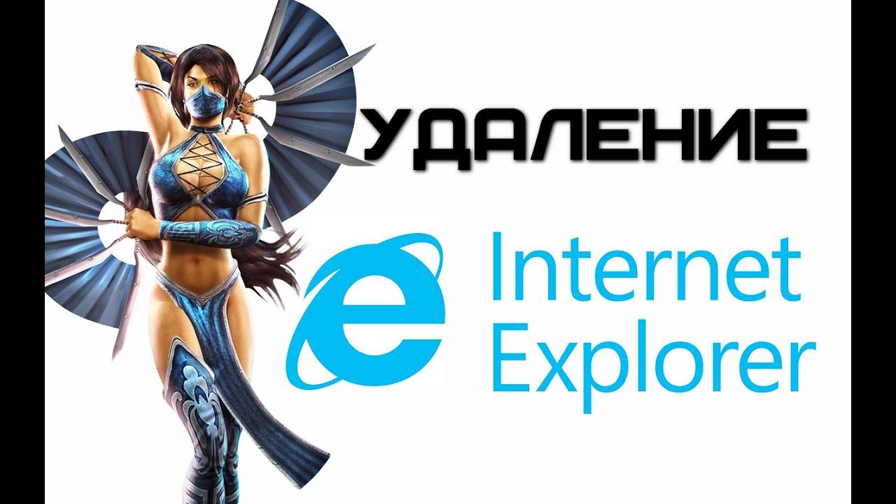 Как удалить Internet Explorer с компьютера?   Complandia