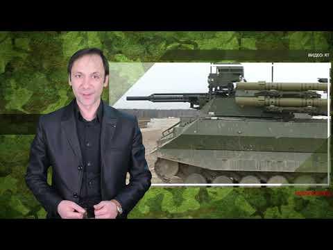 Россия применяет в Сирии боевых роботов