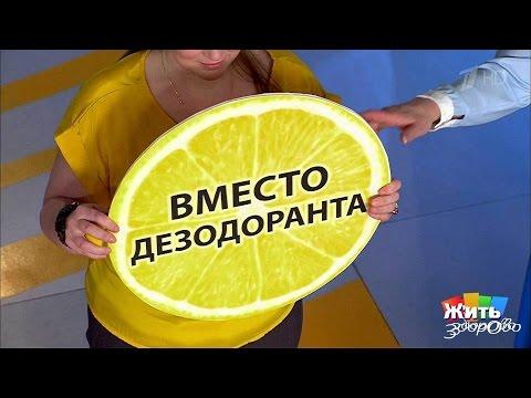Жить здорово! Необычное использование лимона. (31.03.2017)