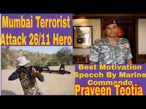 Best motivational speech by 26/11 Hero Praveen Teotia