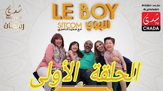 Gambar cover Said Naciri - Le BOY (Ep 1) | HD سعيد الناصيري - البوي - الحلقة الأولى