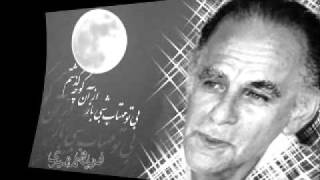 Bi To Mahtab Shabi-Fereidoon Moshiri.wmv