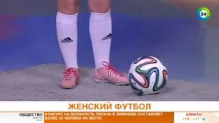 Зачем девушки приходят в футбол? - МИР24