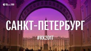 Смотреть видео Кубок Конфедераций в Санкт-Петербурге онлайн
