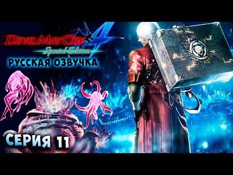 ДАНТЕ ПРОТИВ ДАГОНА! ПАНДОРА! Devil May Cry 4 Special Edition русская озвучка серия 11 thumbnail