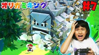 カメの大事な玉を集めていざ洞窟へ!!ペーパーマリオオリガミキング#6himawari-CH